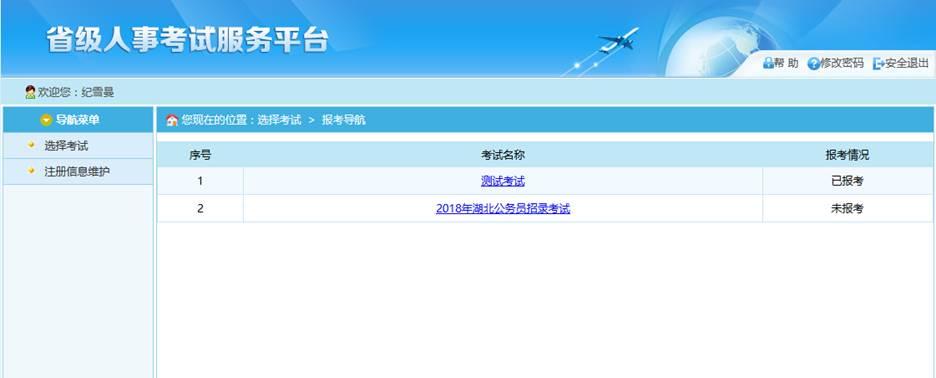 湖北省2018年度省市县乡考试录用公务员报考指南----宜昌万里教育